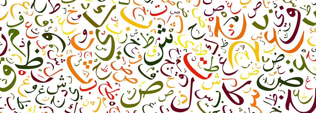 colorful arrangement of arabic letters